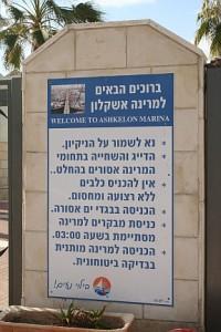 AshkelonMarina_4514